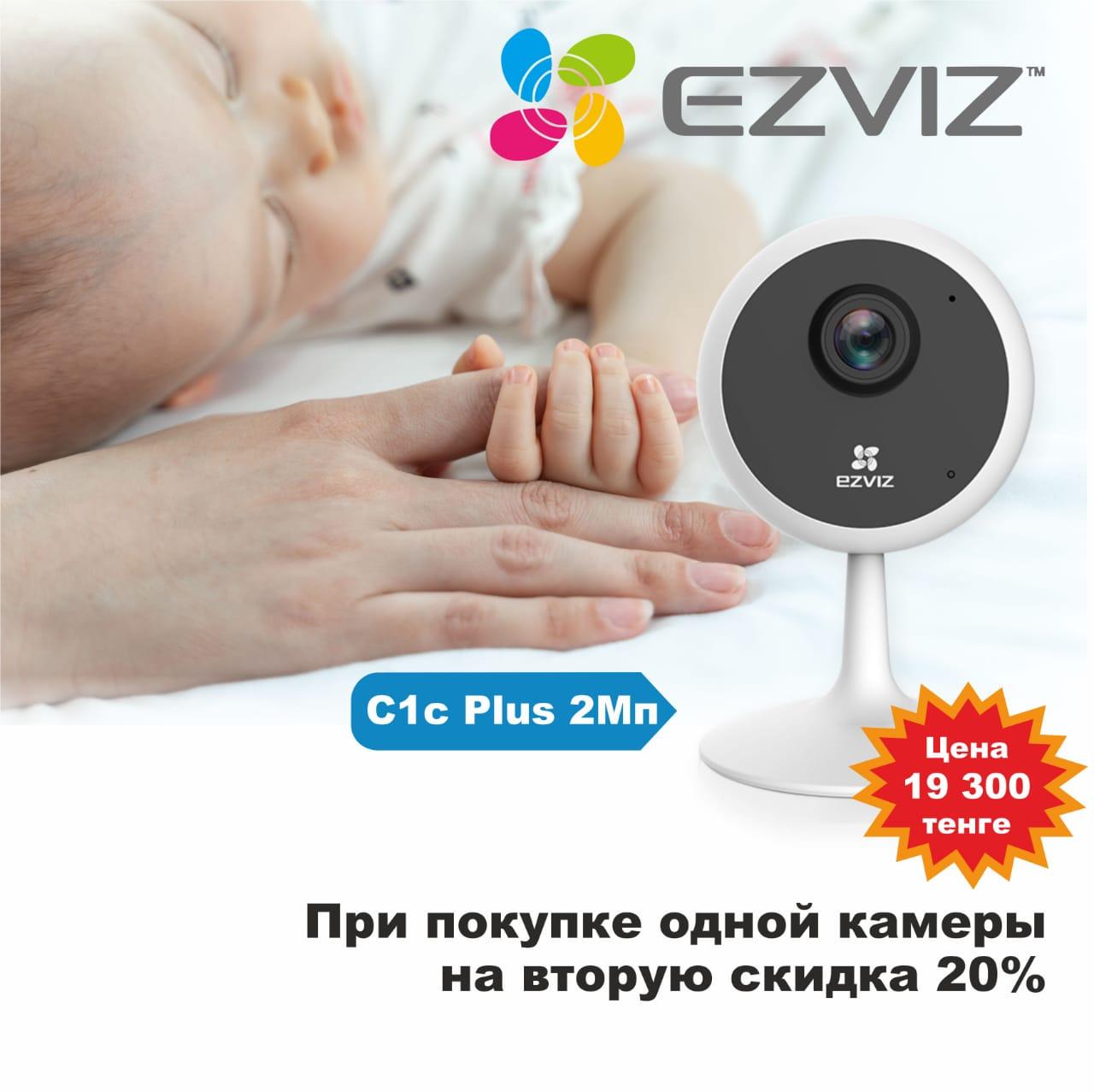 ВИДЕО-НЯНЯ камера C1C Plus бренда Ezviz!