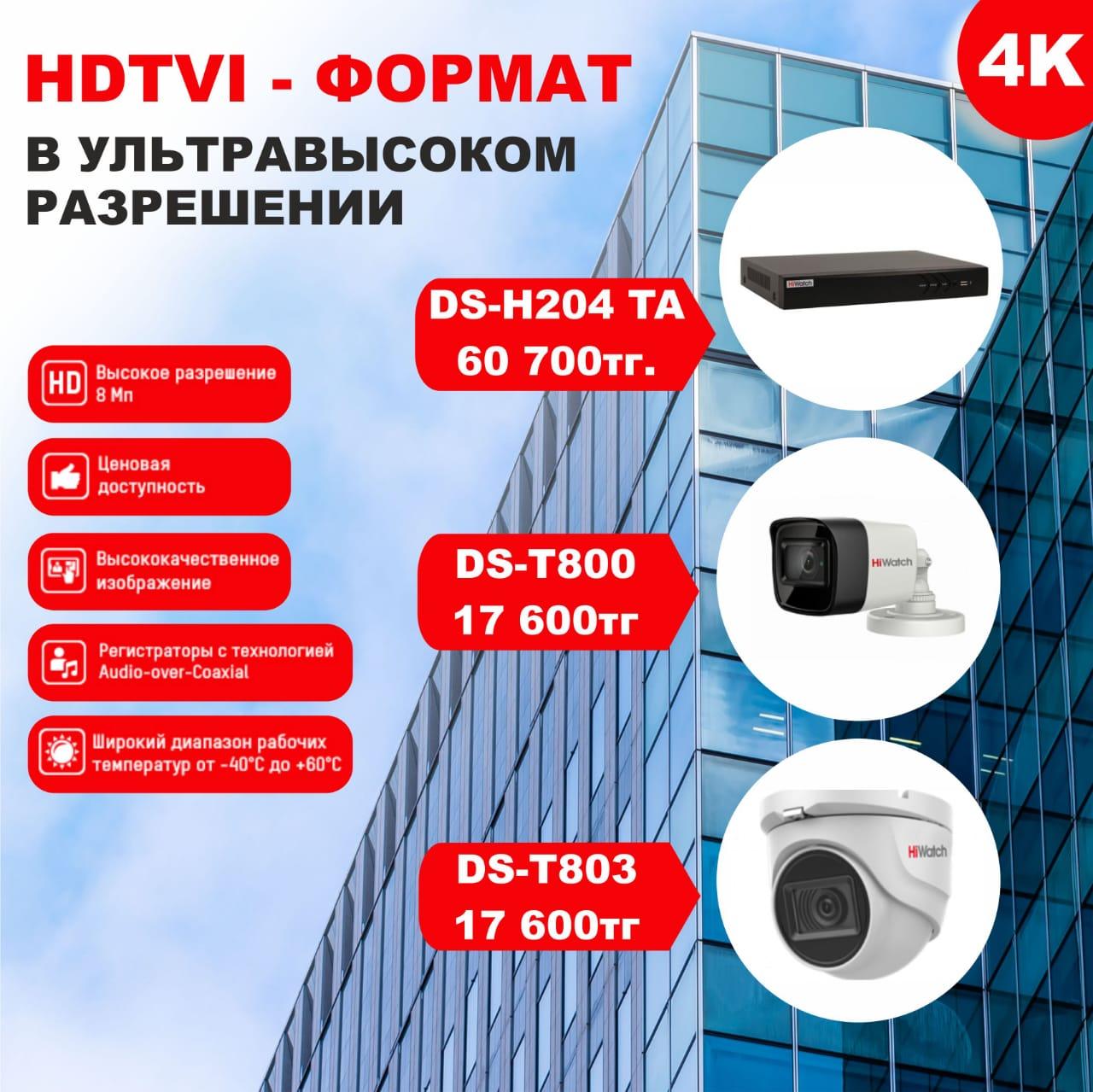 HDTVI – Формат в ультравысоком расширении