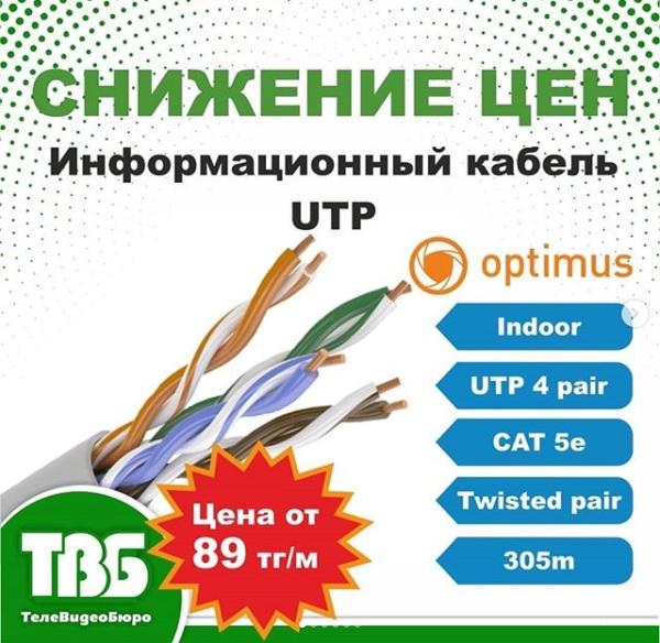 Спешим порадовать Вас новостью о Снижении Цен на кабельную продукцию бренда Optimus!!!