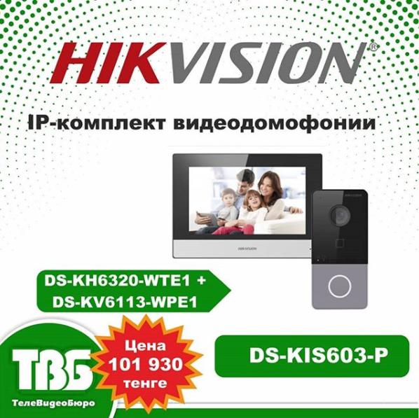 Представляем Вашему вниманию комплект IP-видеодомофона DS-KIS603-P всего за 101930 тг