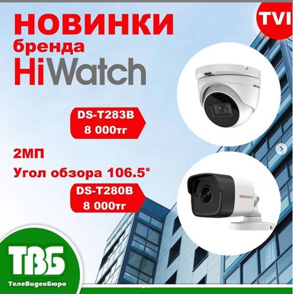Спешим поделиться с Вами новинками от бренда HiWatch камерами DS-T273B / DS-T270B / DS-T283B и DS-T280B!