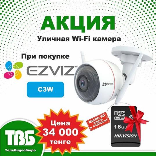 Сегодня хотим познакомить Вас с революционной камерой C3X🤩 бренда Ezviz