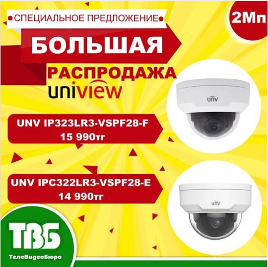 У нас снова специальное предложение для наших любимых клиентов – БОЛЬШАЯ РАСПРОДАЖА камер Uniview!