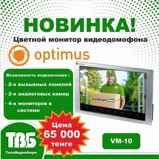 И снова в нашем ассортименте Новинка – новый цветной монитор видеодомофона Optimus VM – E10 (W), имеющий ряд отличительных достоинств