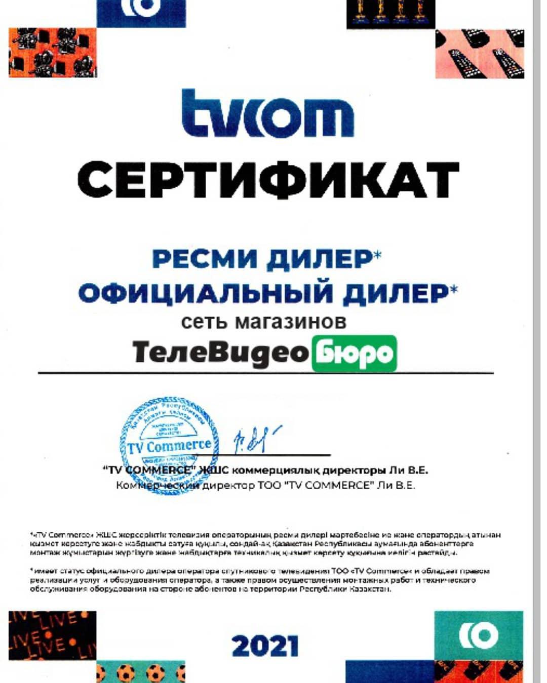 Представляем Вашему вниманию Сертификат