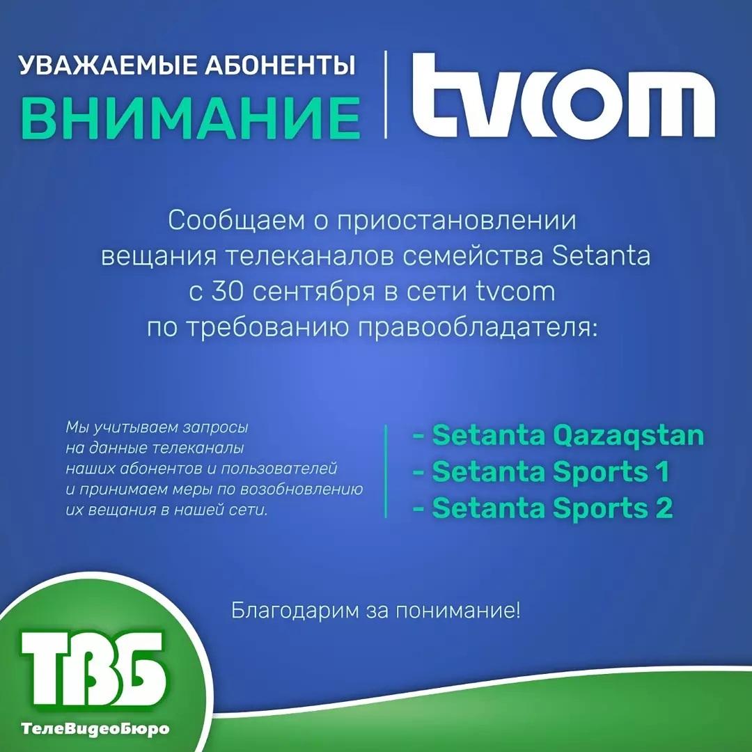 Вниманию абонентов Спутникового ТВ tvcom!